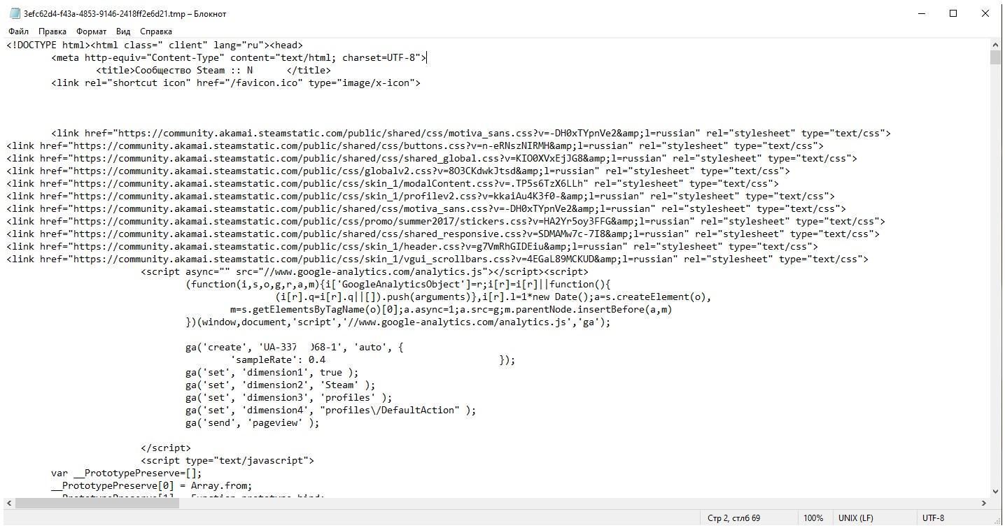 текстовый файл кода стим