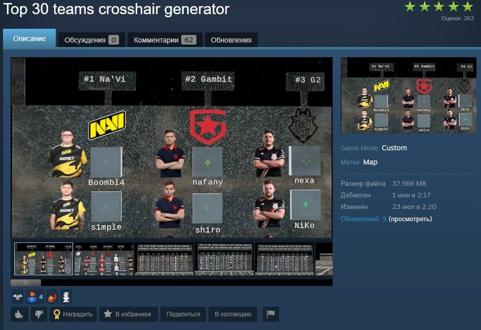 топ 30 teams crosshair generator