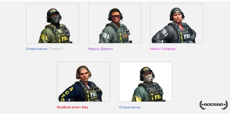 Агенты FBI SWAT