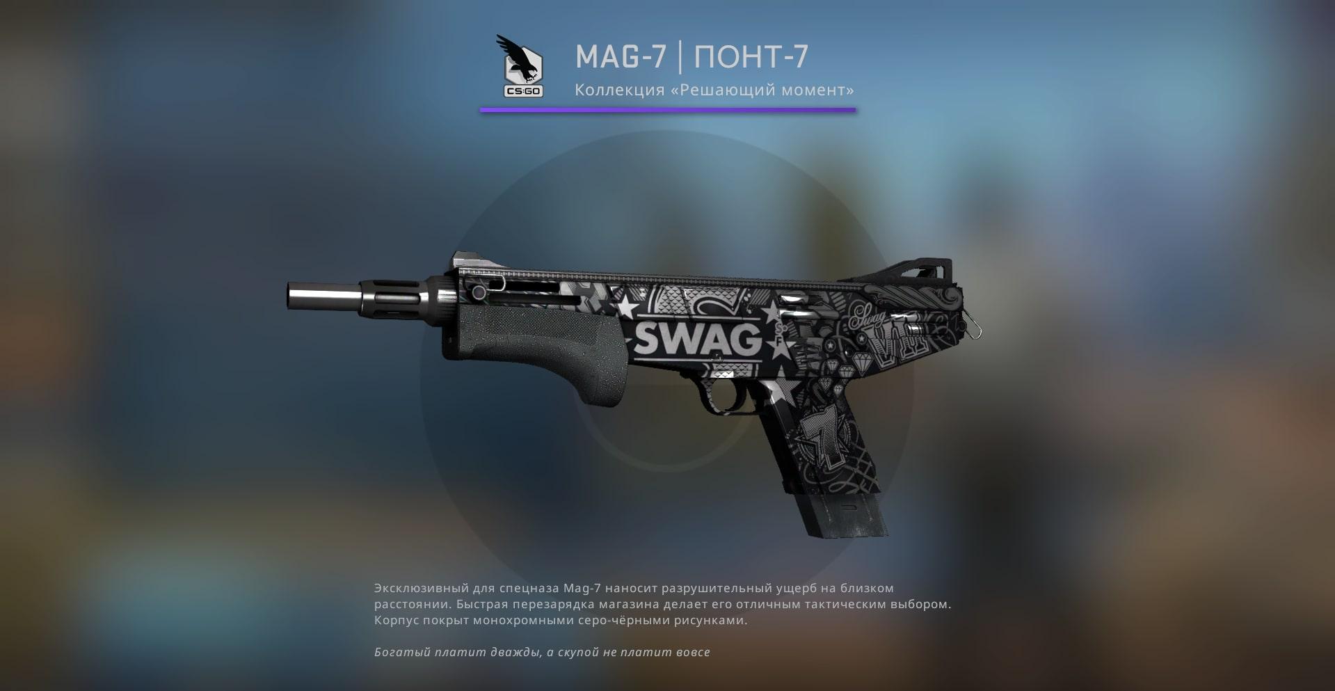 MAG-7   Понт-7