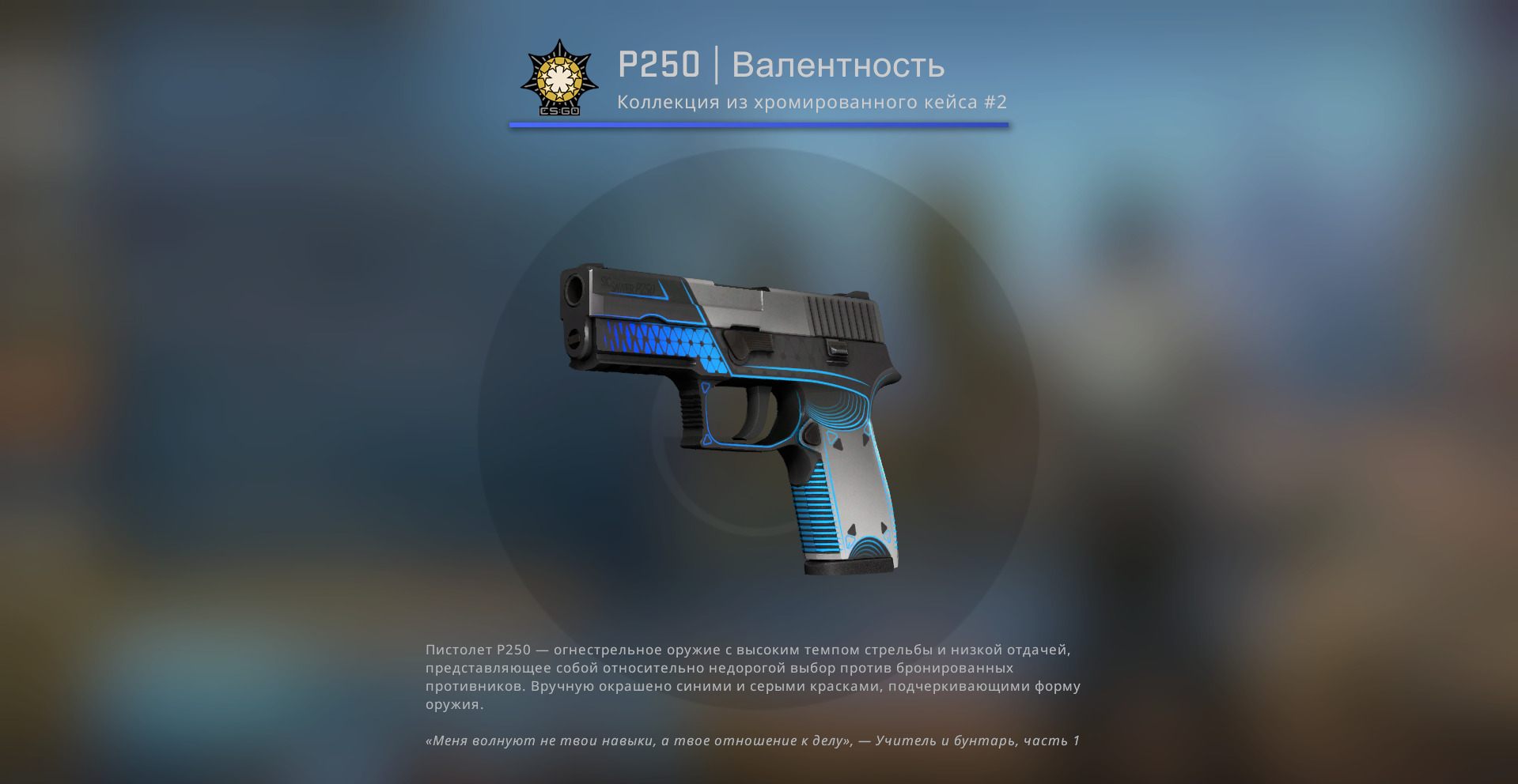 P250   Валентность