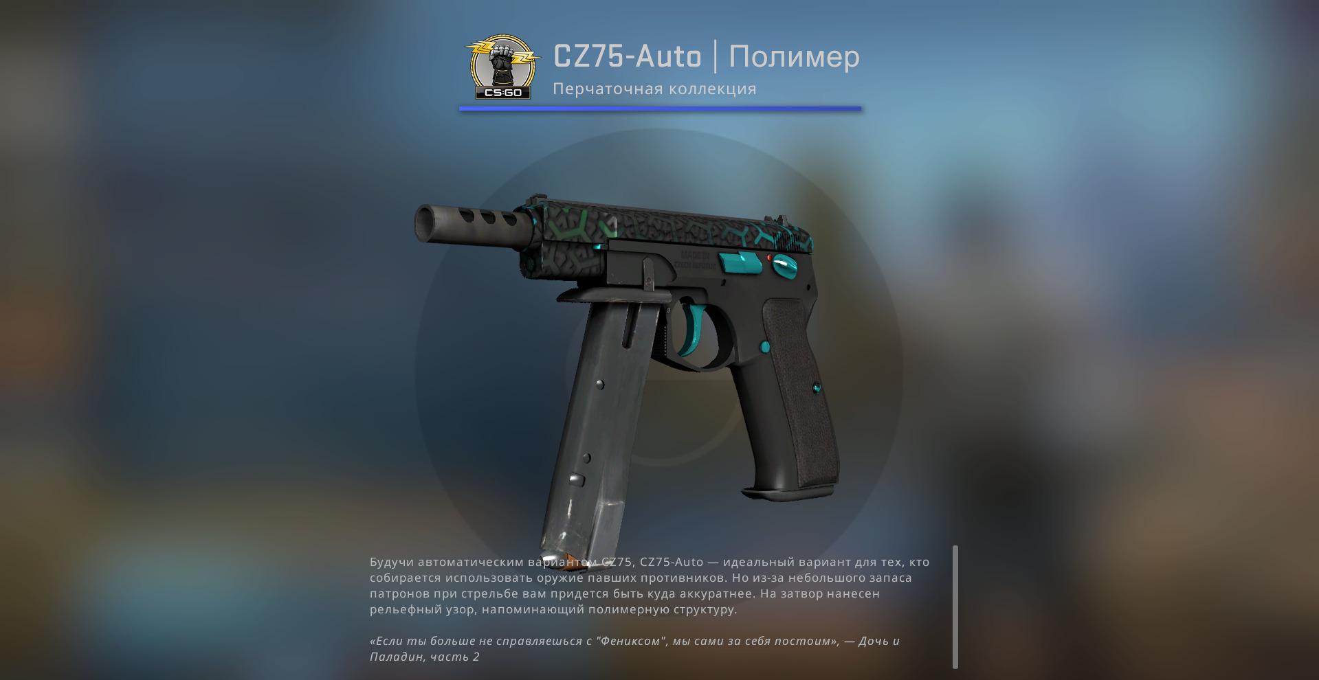 CZ-75   Полимер