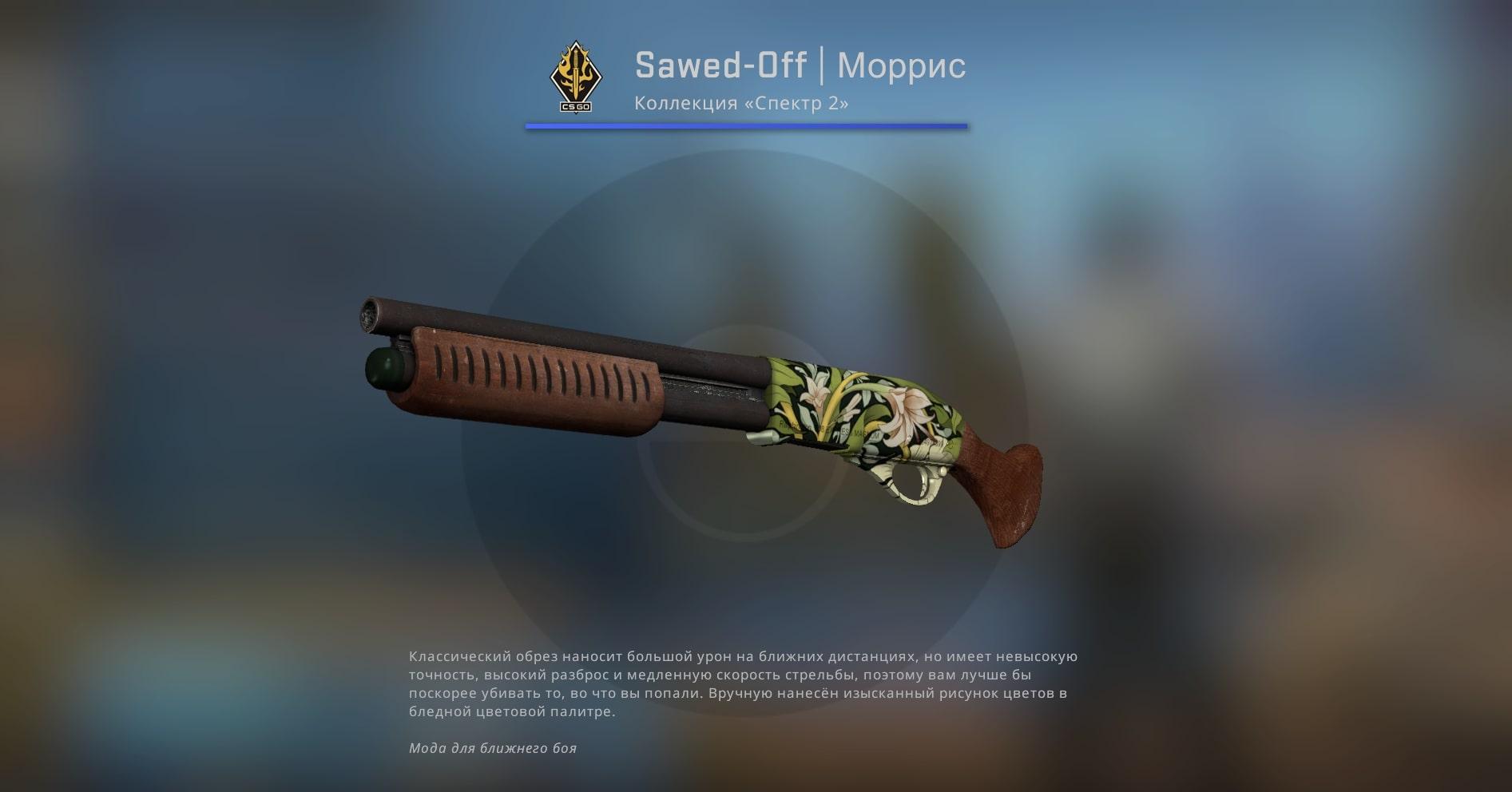 Sawed-Off Моррис