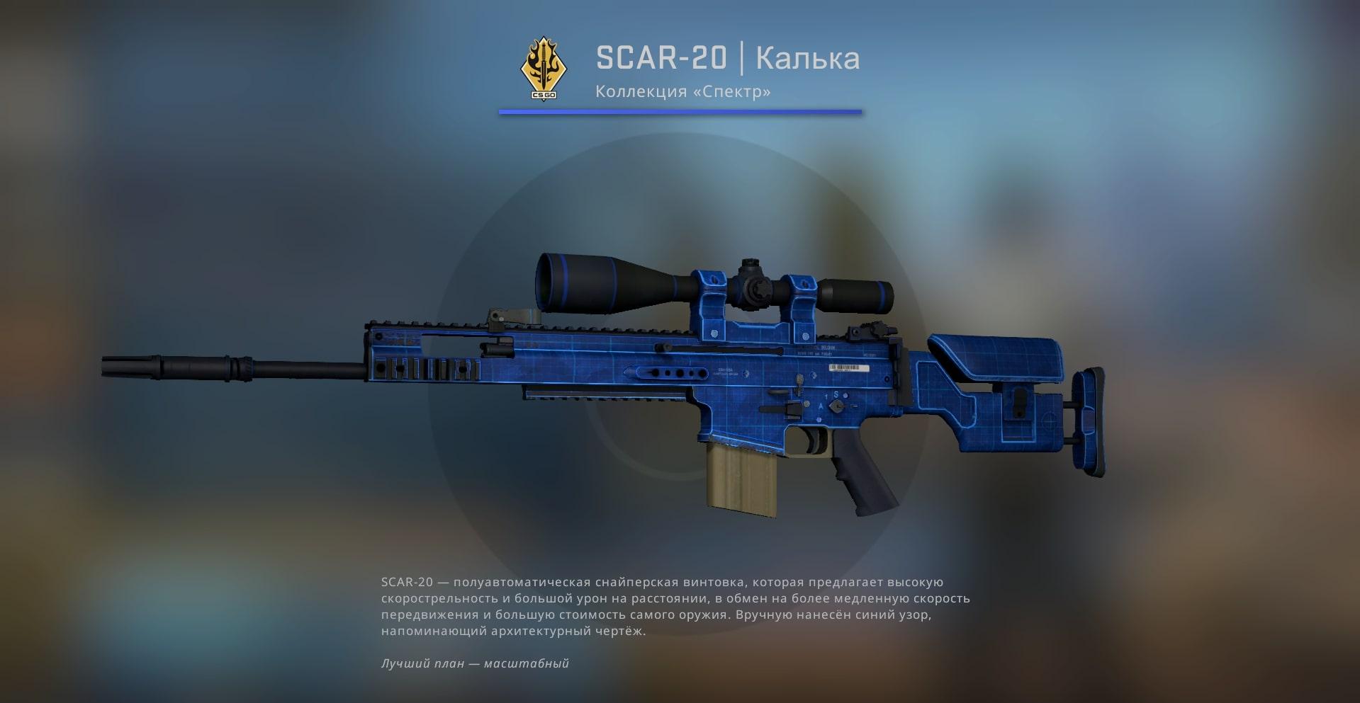 SCAR-20   Калька
