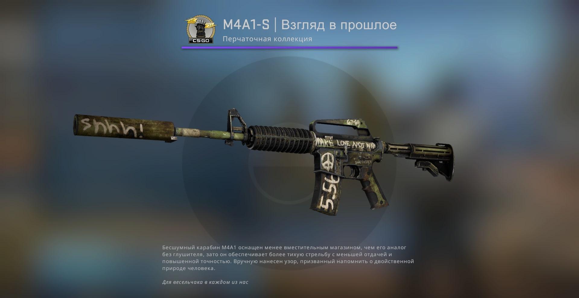 M4A1-S   Взгляд в прошлое