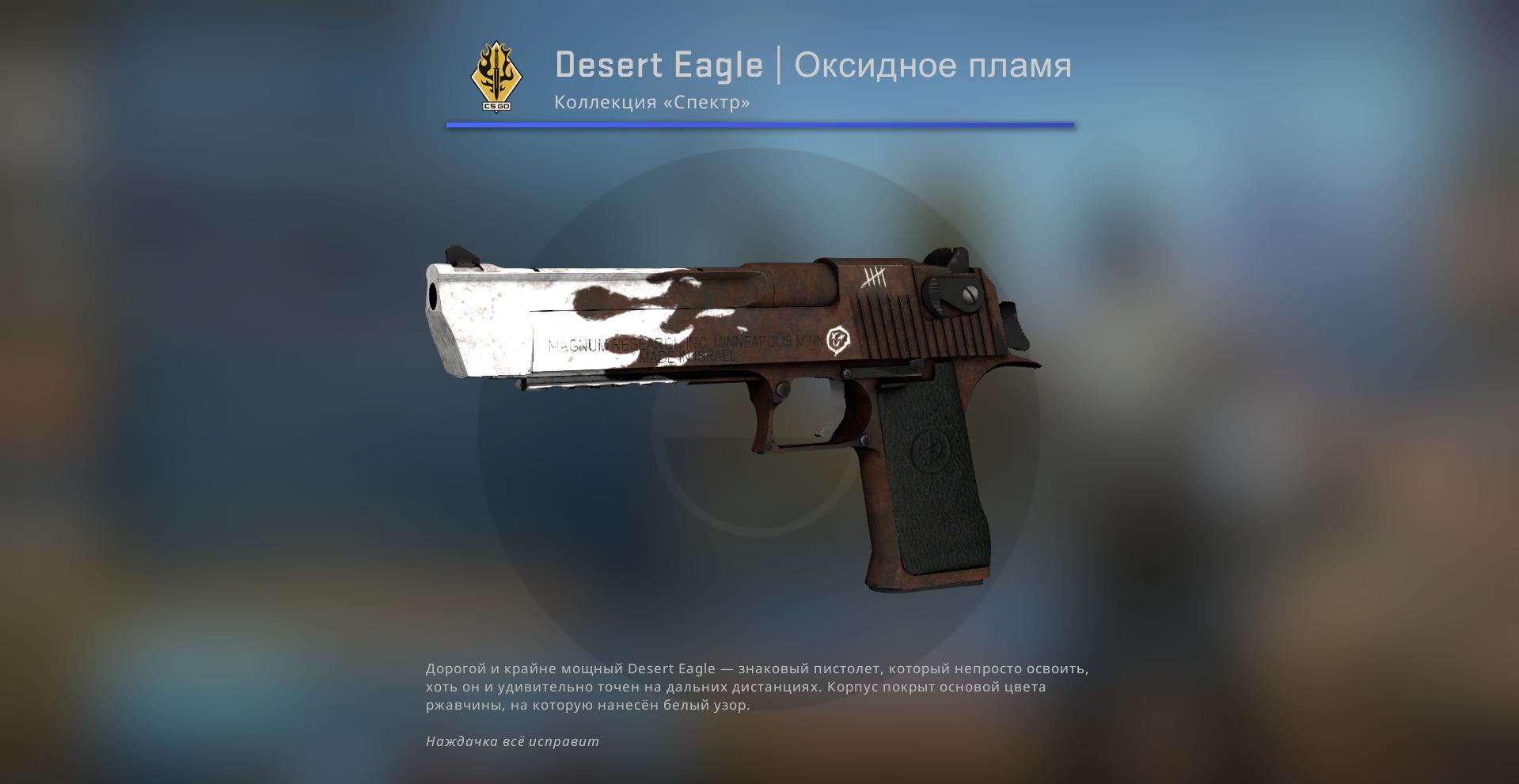Desert Eagle   Оксидное пламя