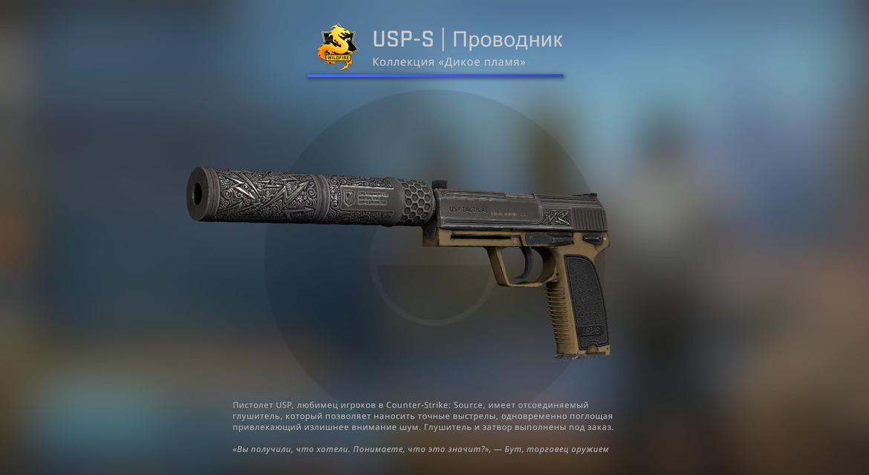 USP-S Проводник